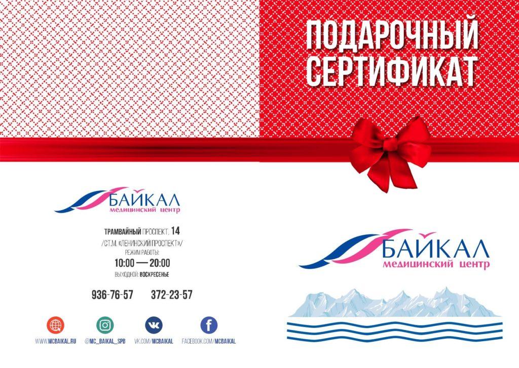 "Сертификат МЦ ""Байкал"""